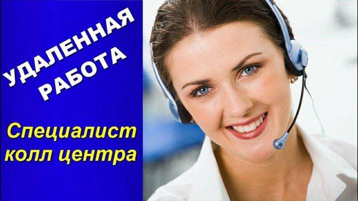 Вакансия оператор колл центра удаленная работа таможенный декларант вакансии удаленной работы