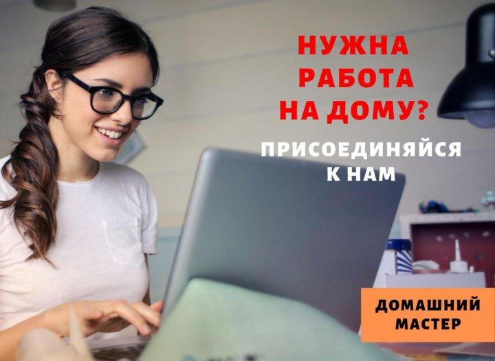 удаленная работа на дому вакансии московская область
