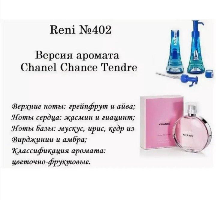 рени наливная парфюмерия каталог с фото оригинала здесь