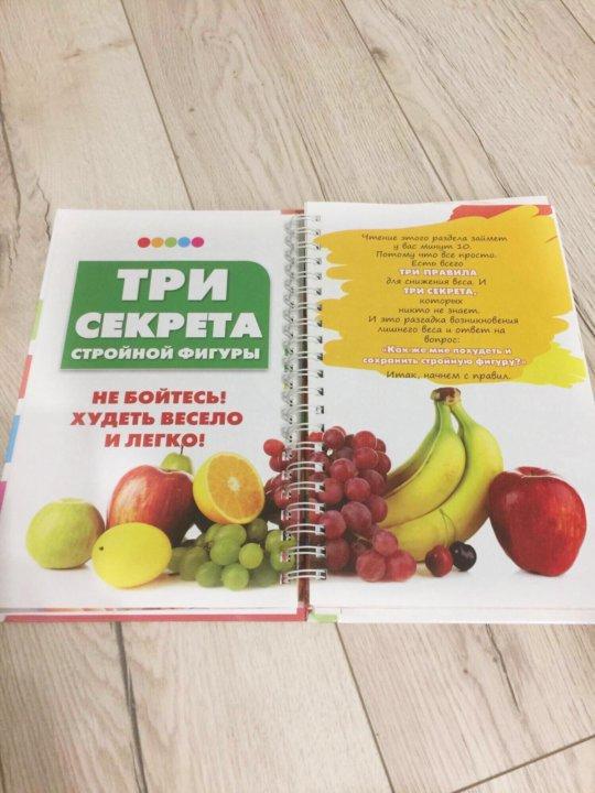Щелочная Диета Елены Малышевой.