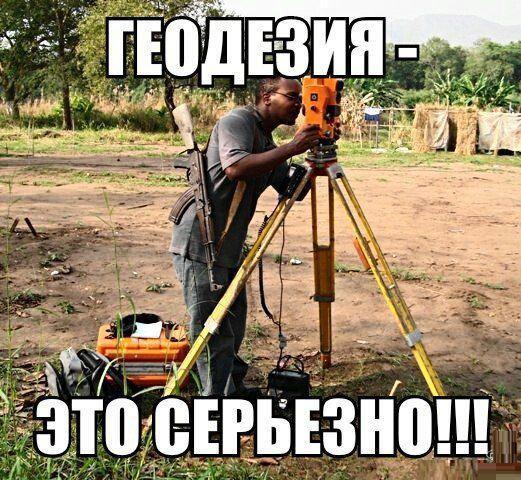 Поздравления для геодезистов