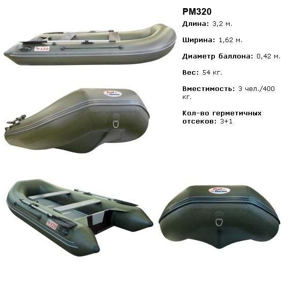 Лодка пвх профмарин 320 cl
