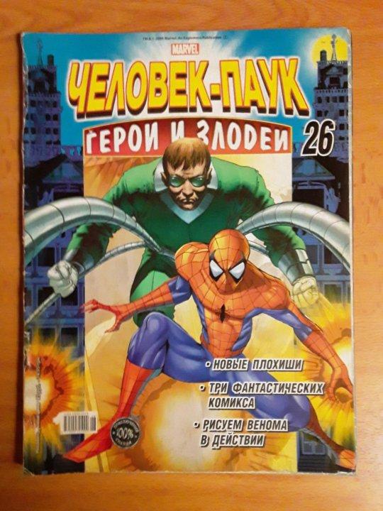 решил великий человек паук герои и злодеи признаки трихомониаза