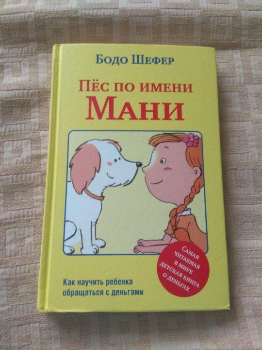 картинки пес по имени известна своими связями