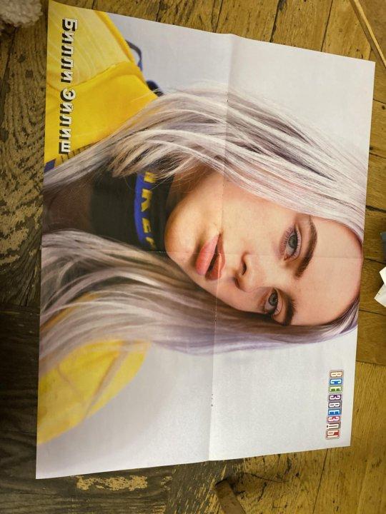 Журнал с постером билли айлиш