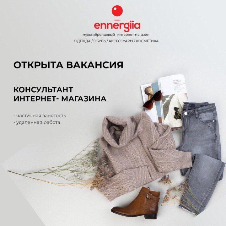 Работа в интернет-магазине москва вакансии удаленной автор текстов вакансии фриланс