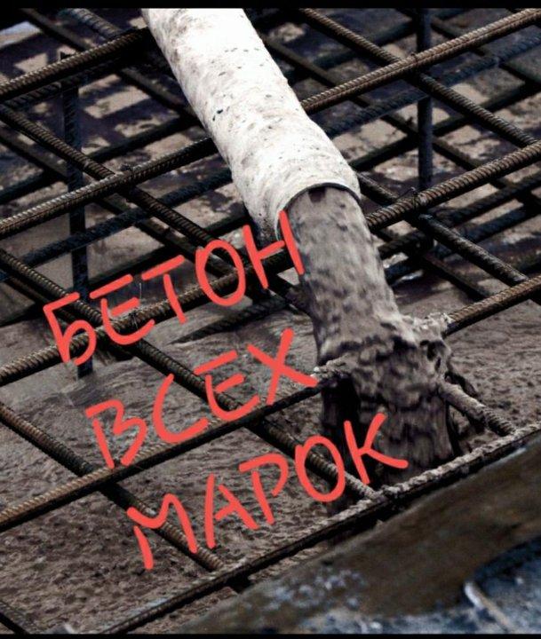Бетон в каринском куплю бадью для бетона бу