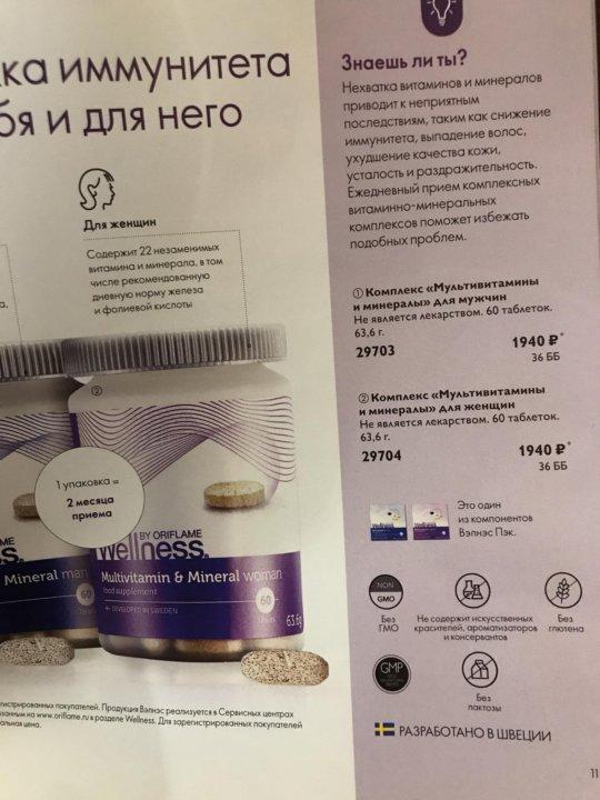 Косметика орифлейм купить москва американская косметика эйвон