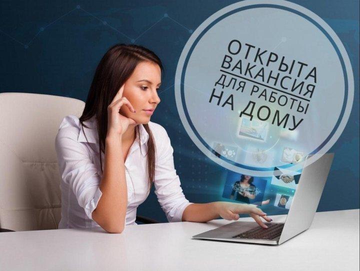 Удаленная работа оператор интернет магазина москва freelancer windows 10