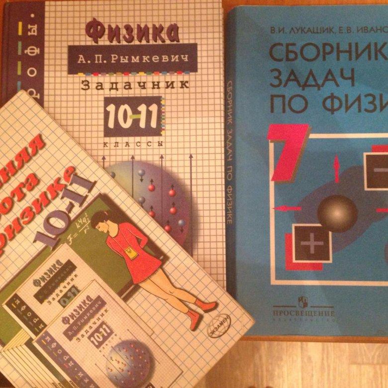 сборник физике задачник по