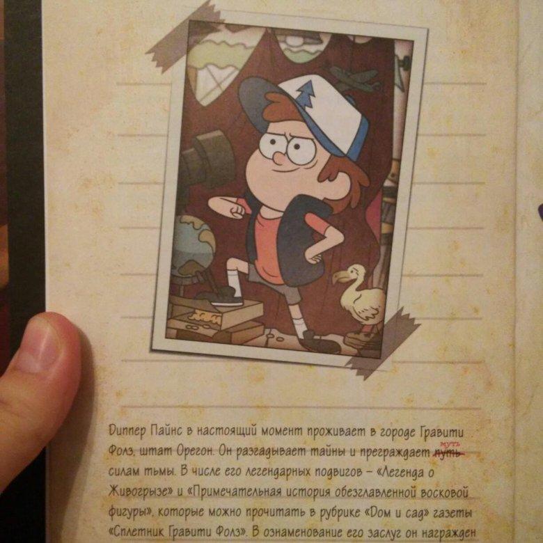 Картинка дневник диппера и мэйбл