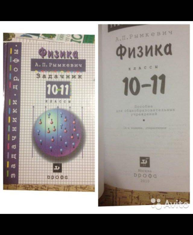 задачник по физике рымкевич книга
