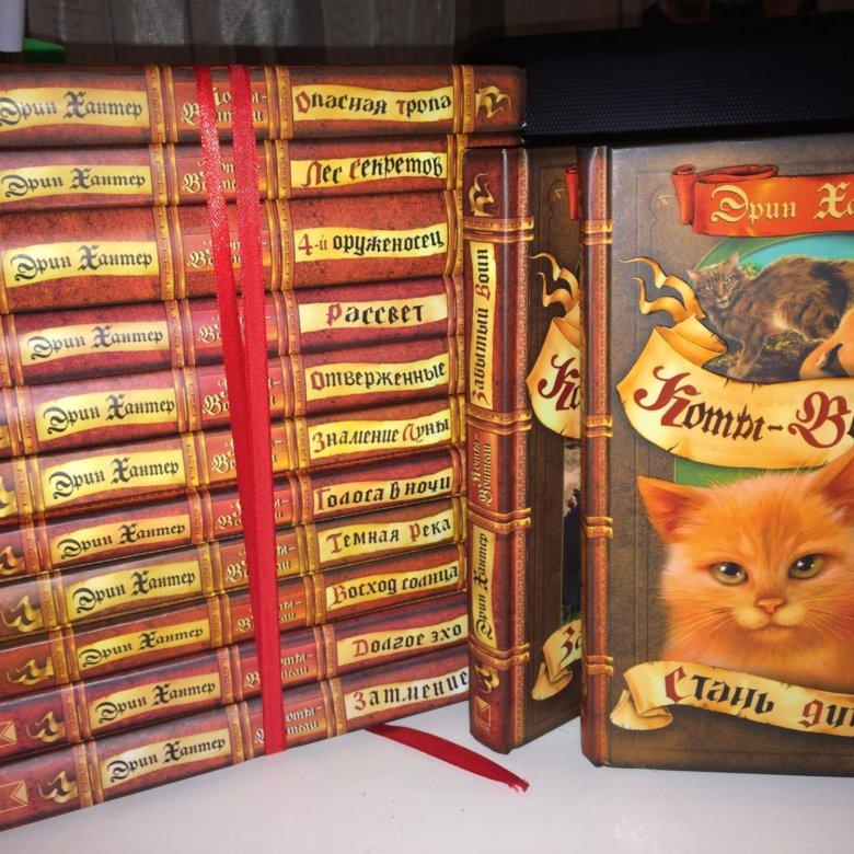 хантер эрин коты-воители все книги по порядку еще