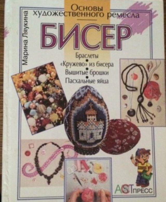 просто картинки книги по бисероплетению сериале жизни парсонс