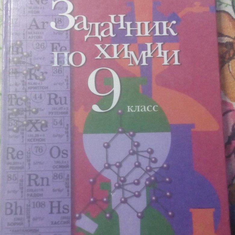 задачник по химии 10 класс ответы