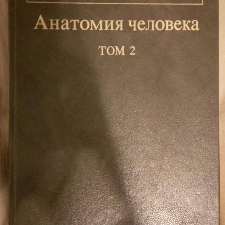 АНАТОМИЯ ЧЕЛОВЕКА САПИН 2 ТОМ СКАЧАТЬ БЕСПЛАТНО