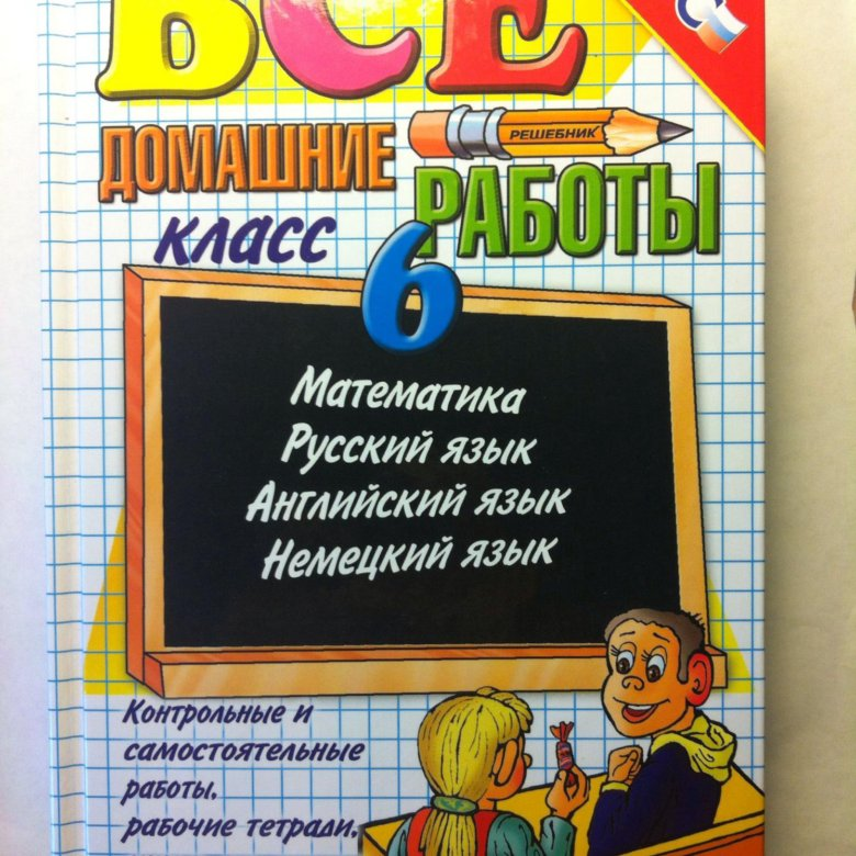Сборник Решебников Для 11 Класса