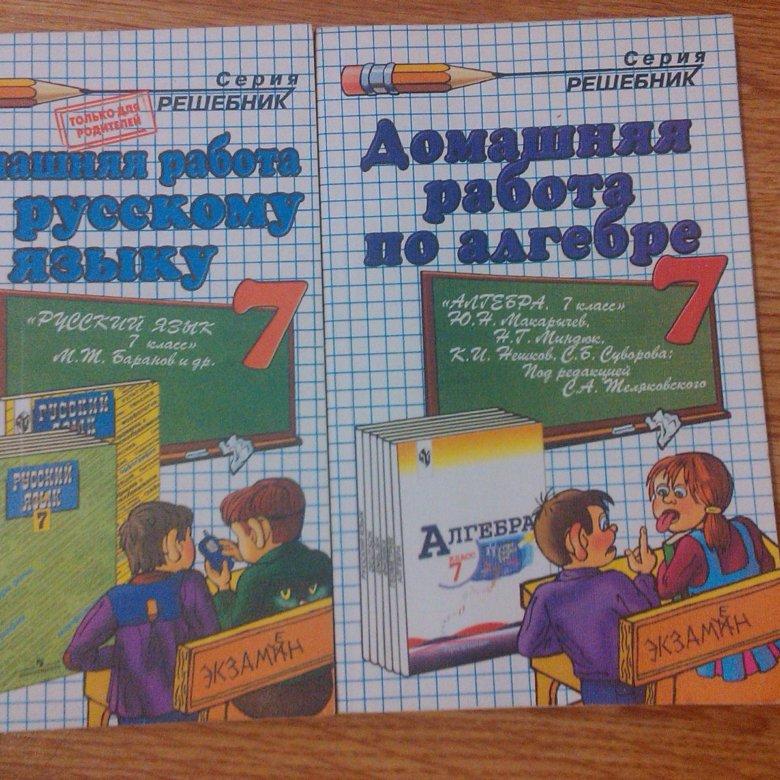 решебники на 7 клас
