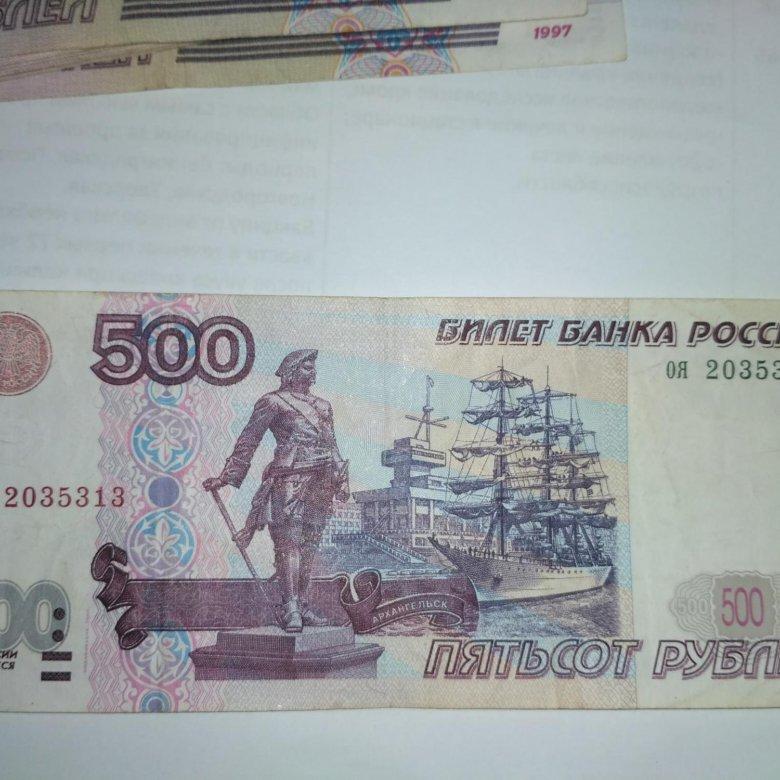 500 рублей открытка, для чуда онлайн