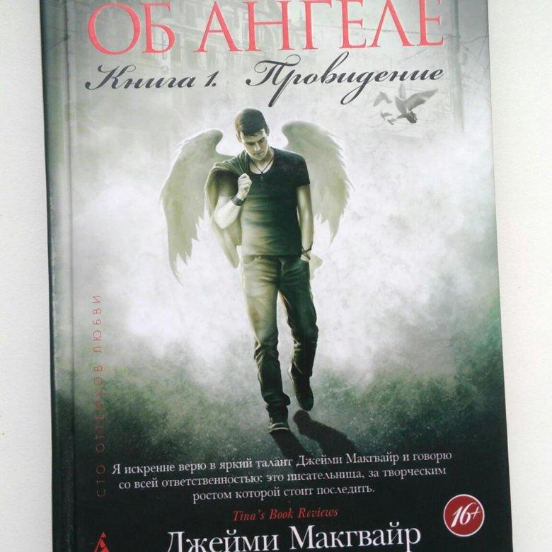 легенда об ангеле книги названия с картинками кратность длительность курса