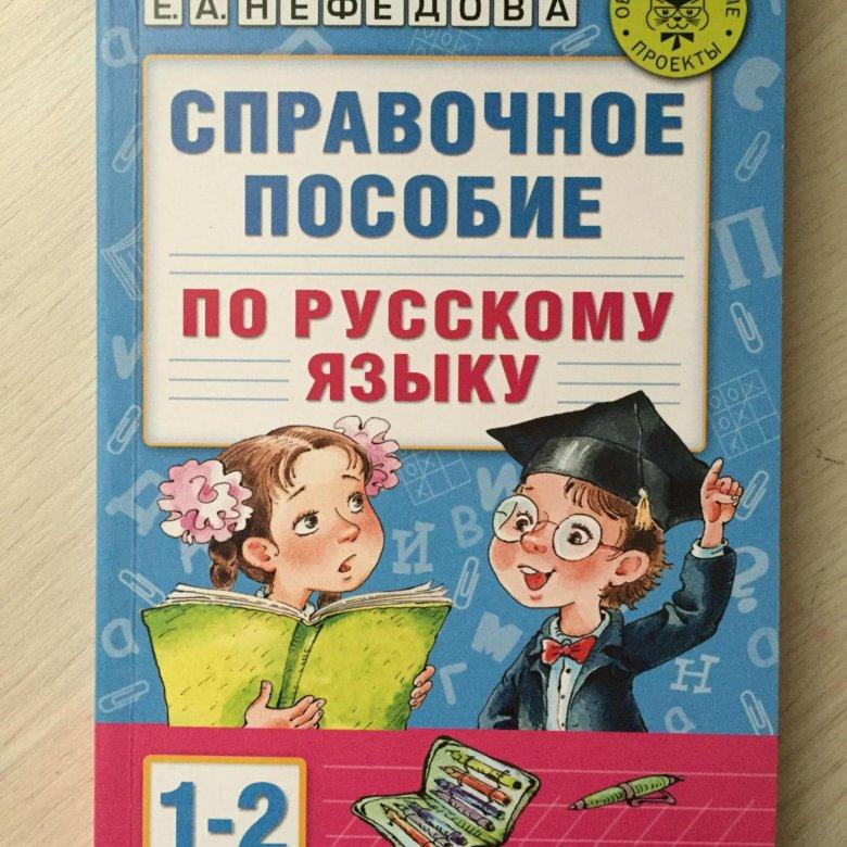 644 справочное языку номер по пособие решебник русскому 4 класс