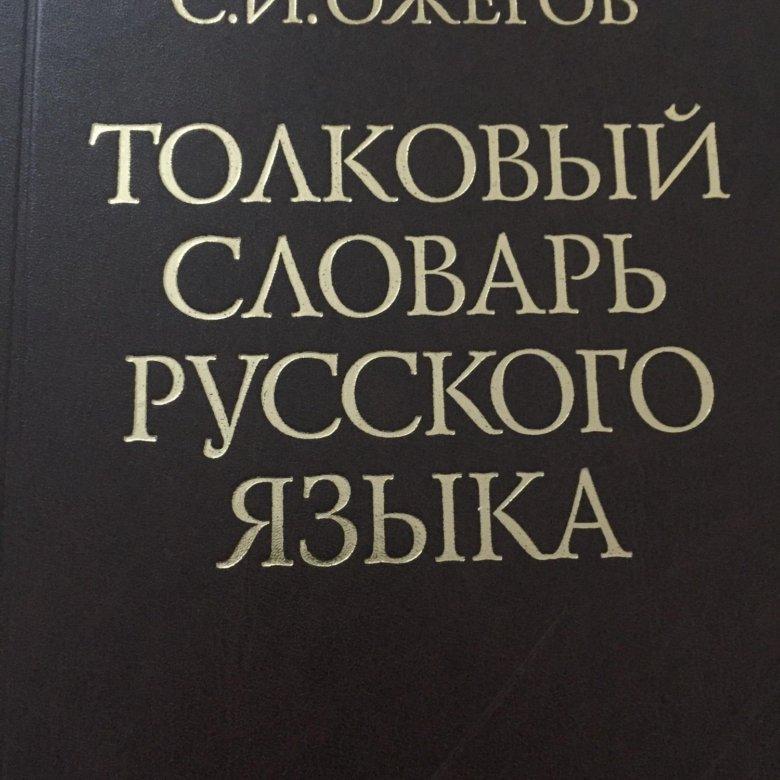 Картинки словаря ожегова