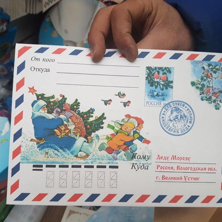 Красивые, куда отправить открытку деду морозу