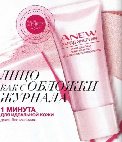 Крем для лица эйвон заряд энергии отзывы мыловаров косметика купить
