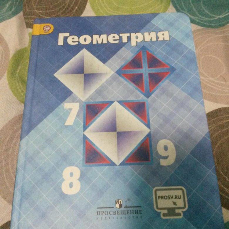 учебник геометрия задачник класс 7