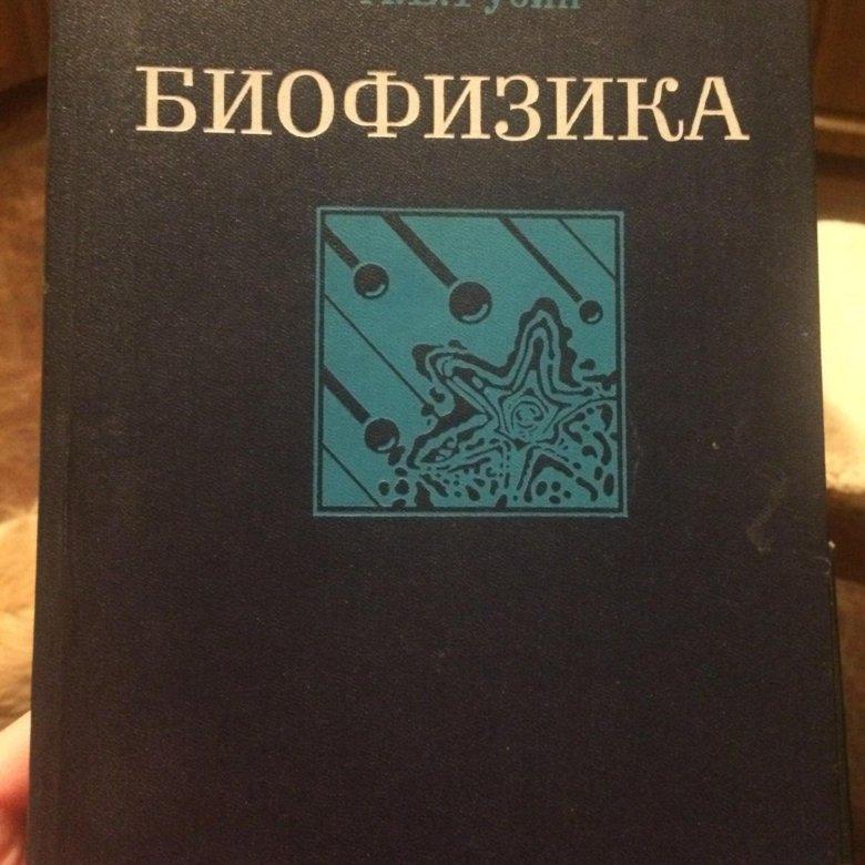 РУБИН БИОФИЗИКА ТОМ 2 СКАЧАТЬ БЕСПЛАТНО