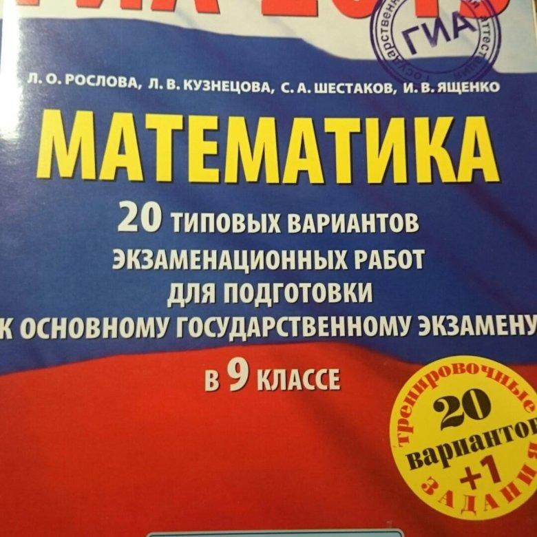 Гиа Математика Решебник Ященко Шестаков