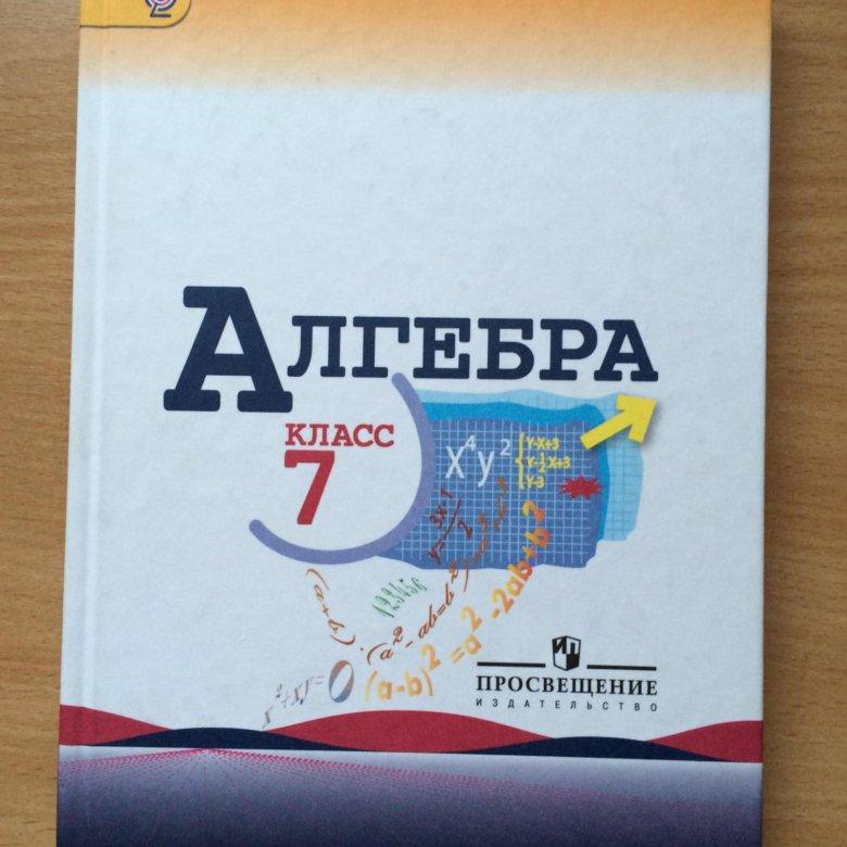 фото учебника алгебры тогда и сейчас как-то