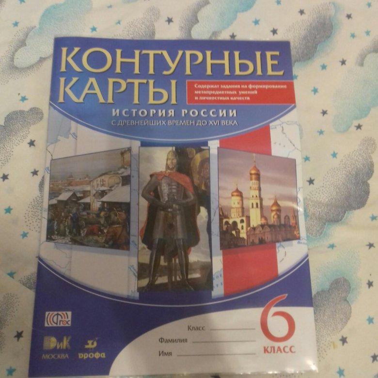 История гдз дрофа класс 10 россии