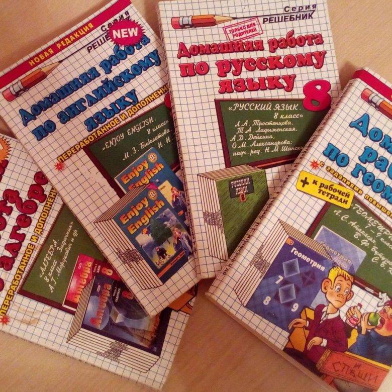 класс сборник решебников 8