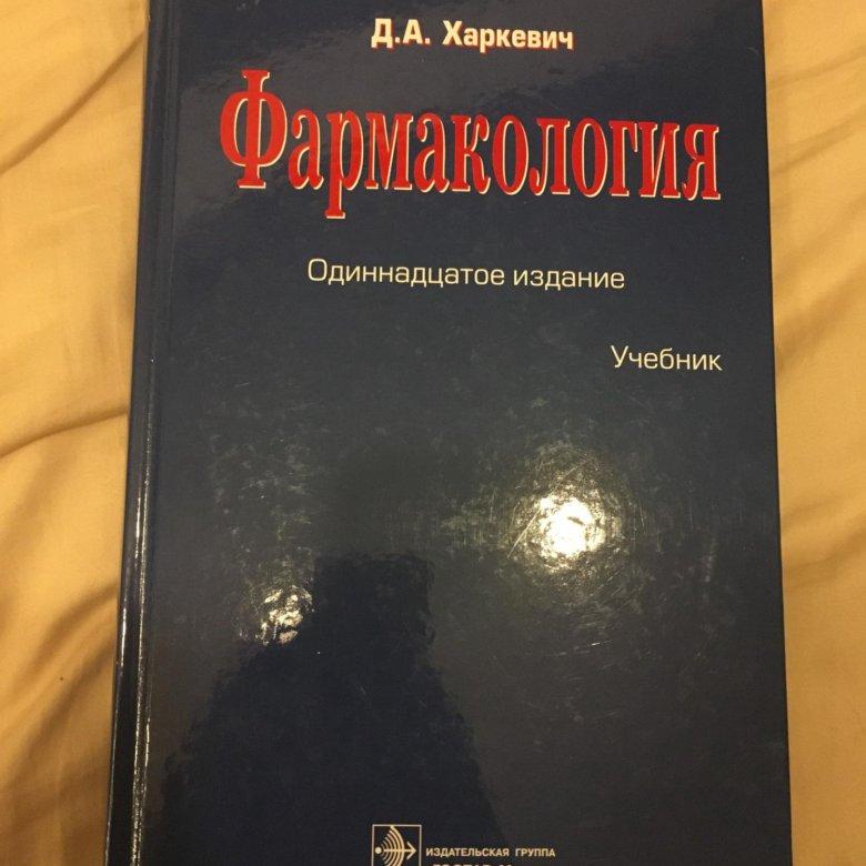 ХАРКЕВИЧ ФАРМАКОЛОГИЯ 11 ИЗДАНИЕ PDF СКАЧАТЬ БЕСПЛАТНО