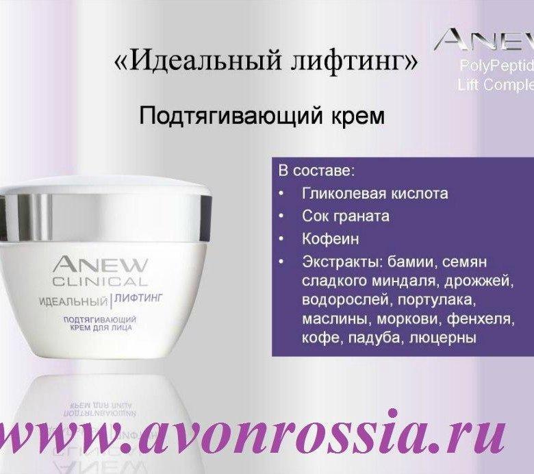 Anew clinical лифтинг и укрепление отзывы косметика органик купить оптом