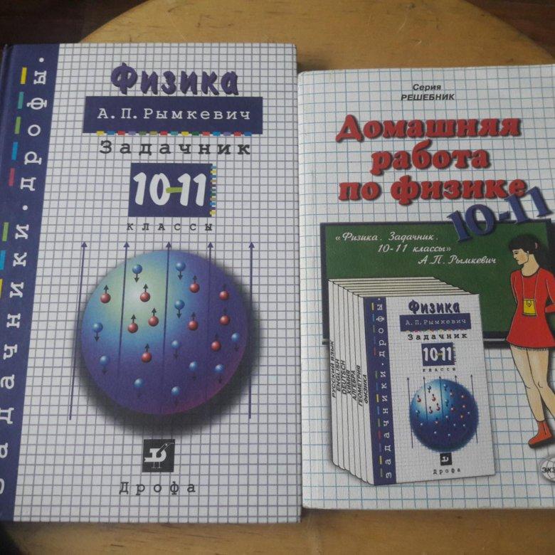 физика задачник список