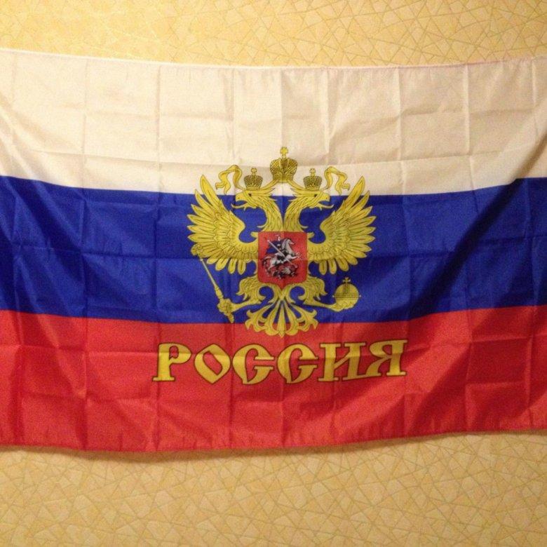 фото флага россии с гербом
