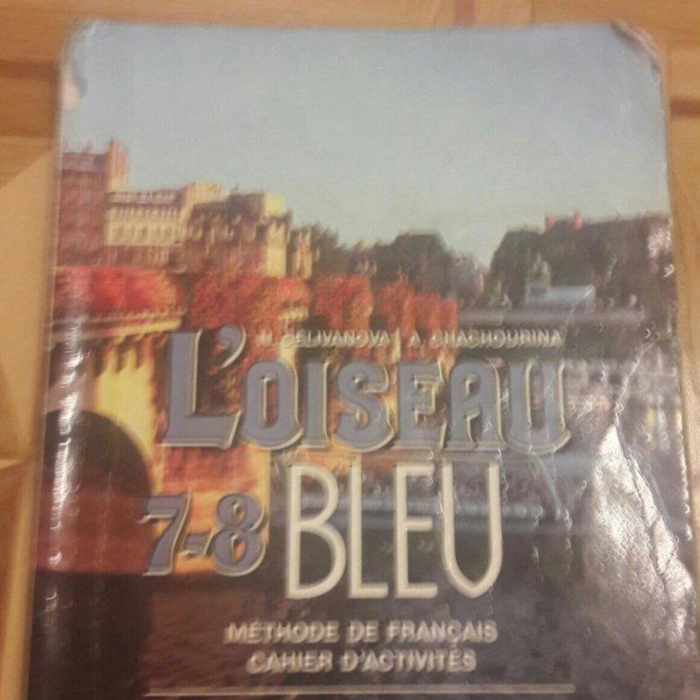 bleu класс гдз французский 7-8 loseau