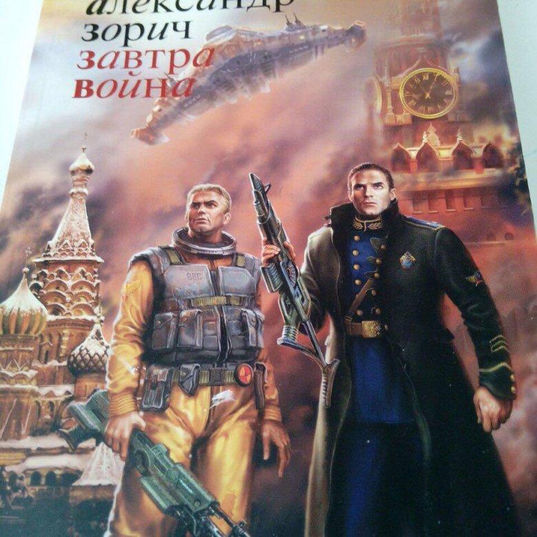 Картинки к книгам завтра война