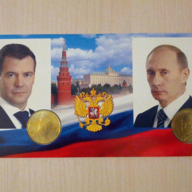 Открытка с портретом президента, марта