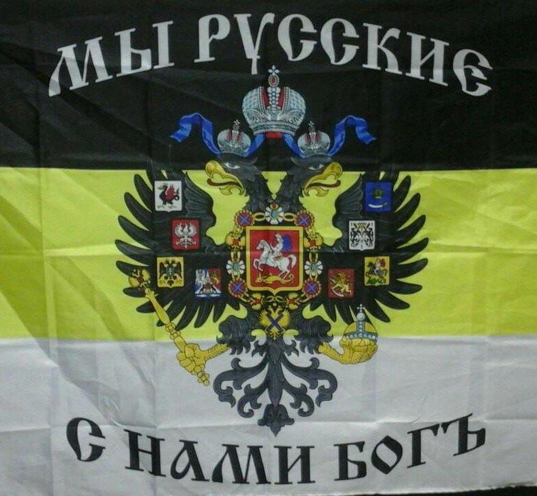 Картинка с надписью мы русские с нами бог, открытка поздравления