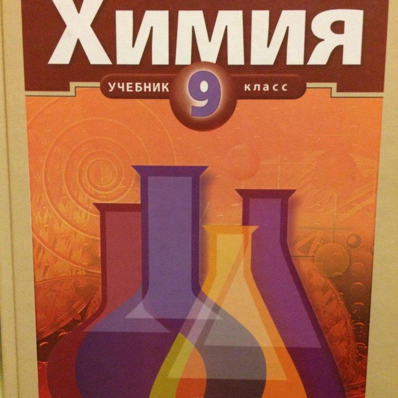 Все учебники химии в картинках