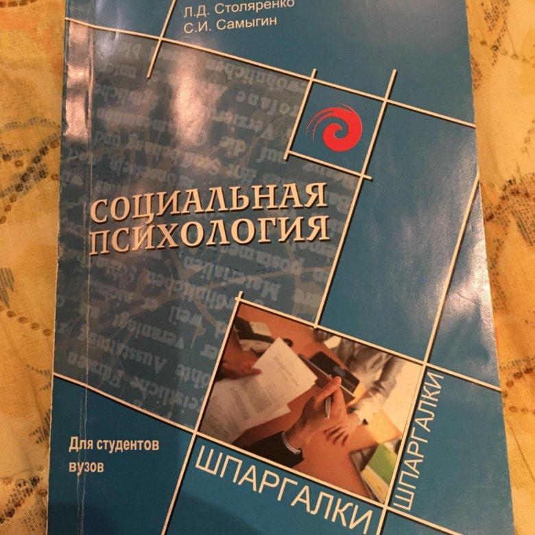 Социальная Психология Шпаргалки Мельникова