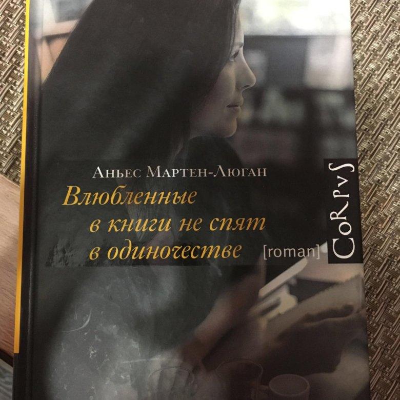 АНЬЕС МАРТЕН ЛЮГАН ВСЕ КНИГИ СКАЧАТЬ БЕСПЛАТНО