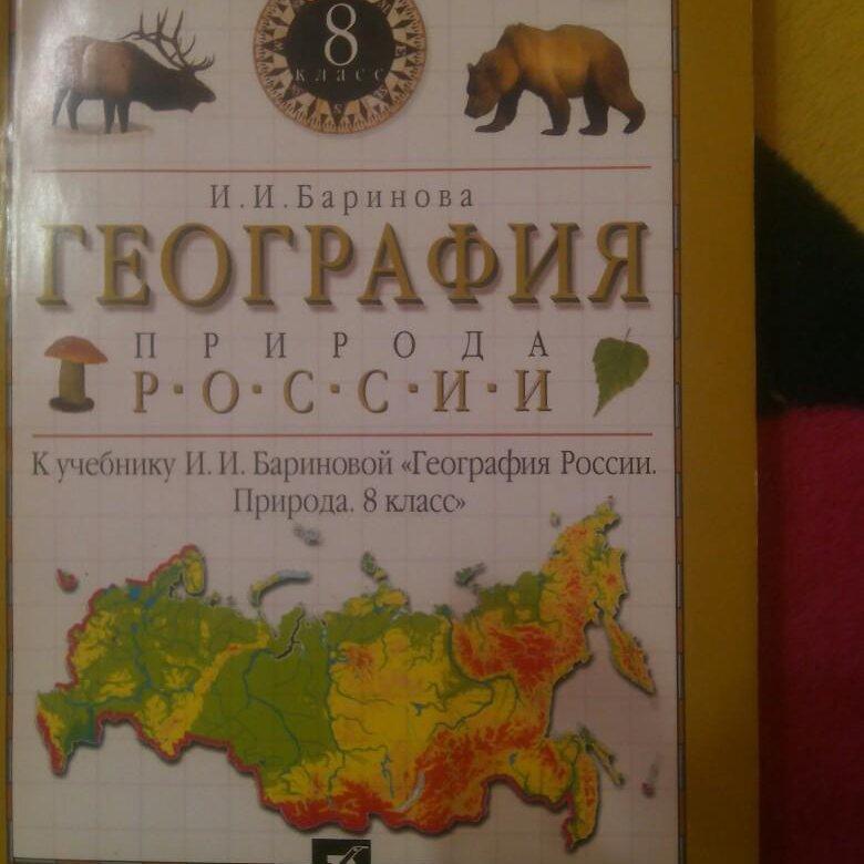 Баринова география класса 2018 гдз 8 учебник