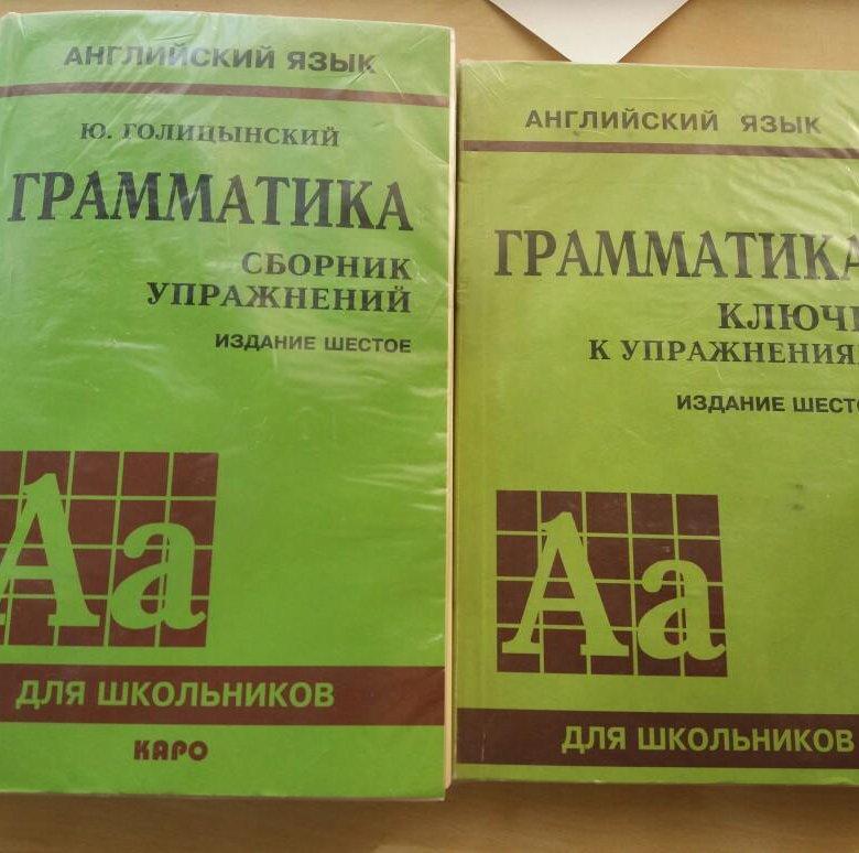 Гдз Ю Голицынский Грамматика Сборник Упражнений Издание 5