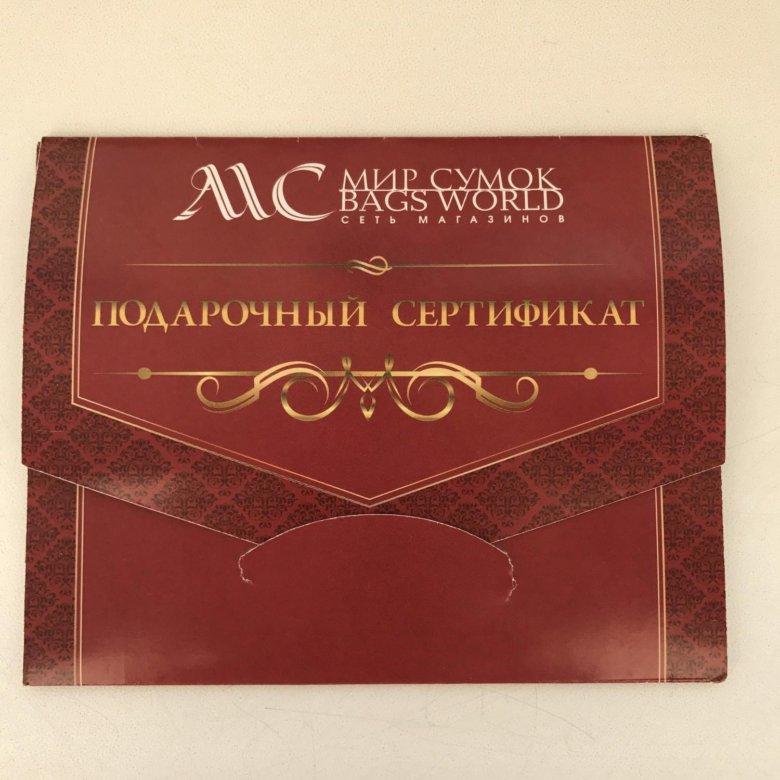подарочный сертификат на сумку фото фоне