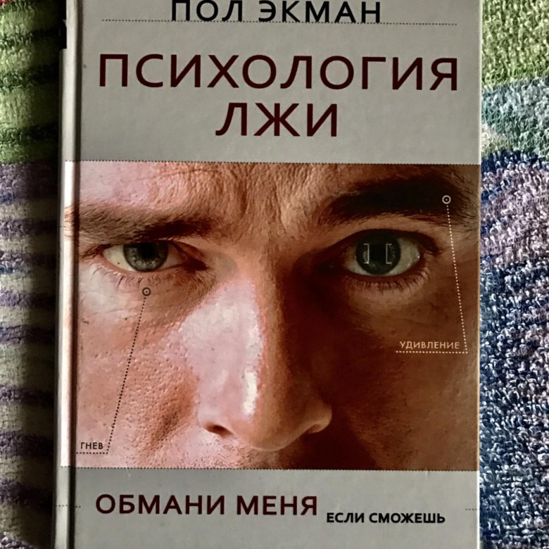 картинки книги обмани меня что человек
