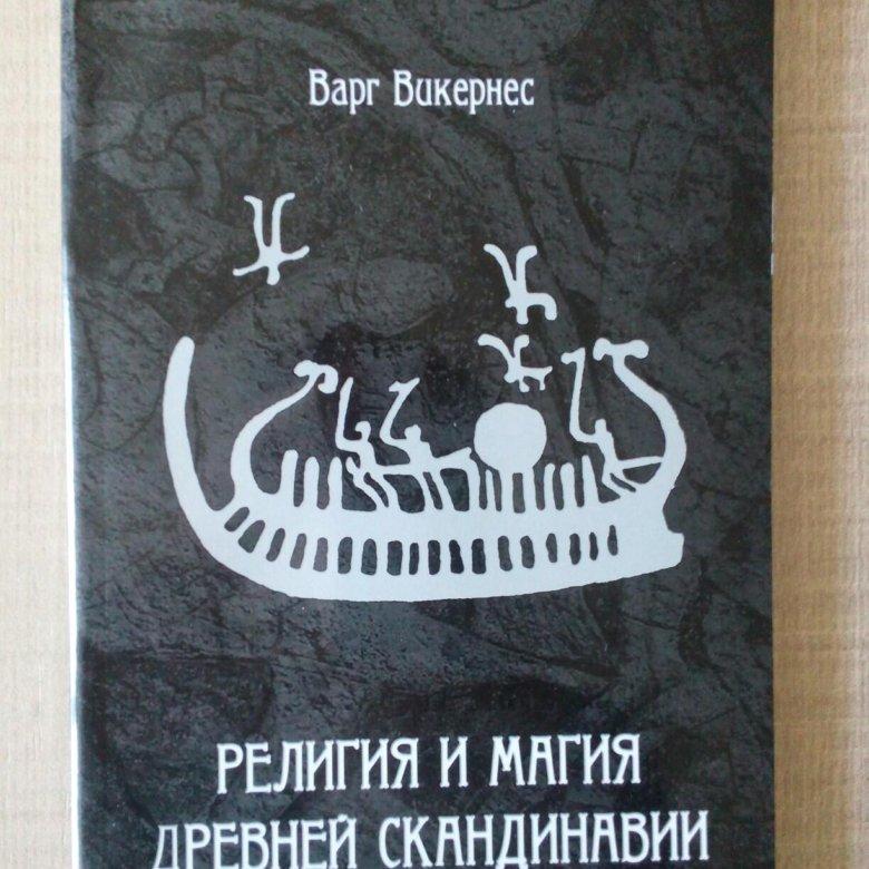 ВАРГ ВИКЕРНЕС КНИГИ СКАЧАТЬ БЕСПЛАТНО